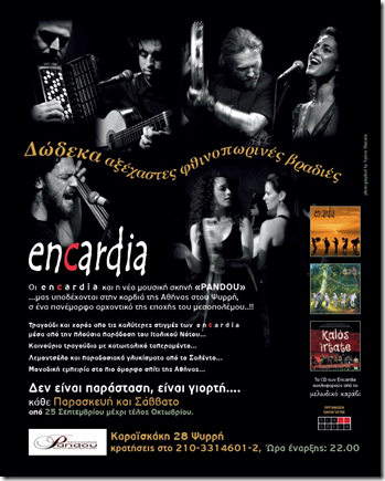 Encardia live@Pandou