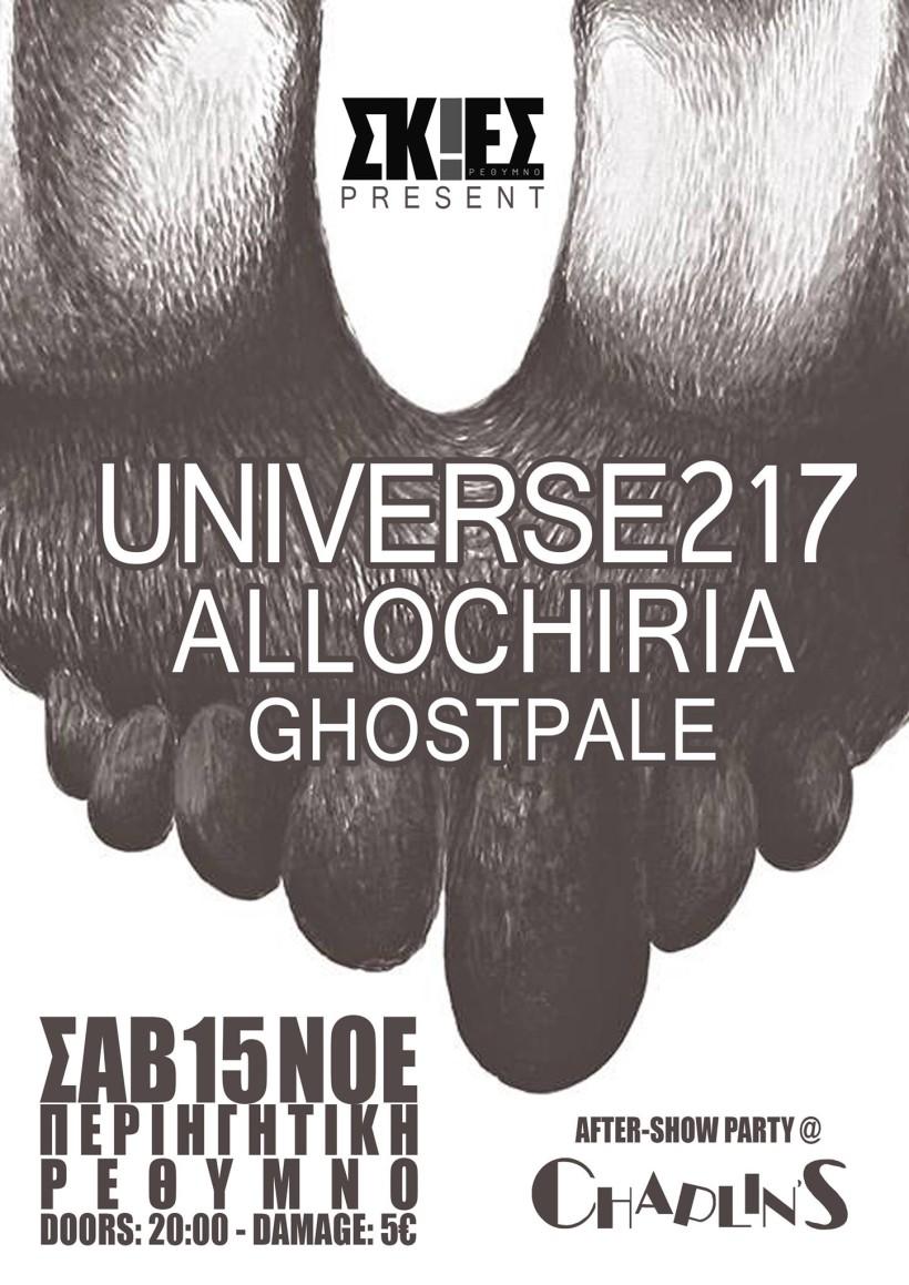 Universe 217 live@Skies, Rethymno
