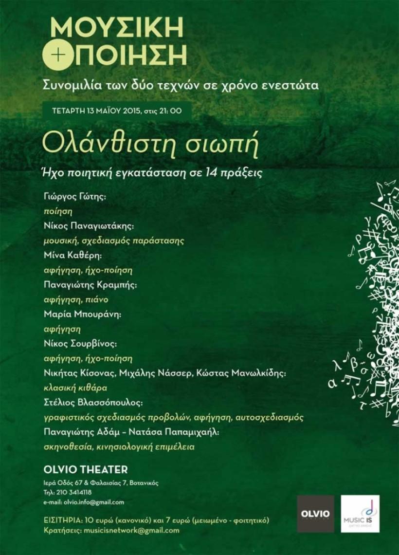 Live Recording theatrical play @ Olvio