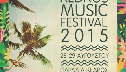 Kedros Festival 2015 @ Donousa island