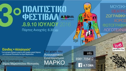 theodore live @ atoma festival, markopoulos